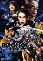 BLACKFOX: Age of the Ninja 特別限定版【Blu-ray】