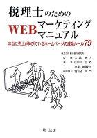 税理士のためのWEBマーケティングマニュアル