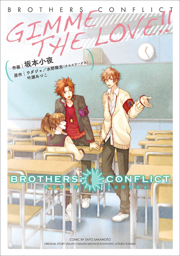 BROTHERS CONFLICT GIMME THE LOVE!!画像