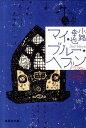 マイ・ブルー・ヘブン 東京バンドワゴン (集英社文庫) [