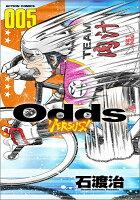 Odds VS! 5巻