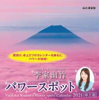 李家幽竹パワースポット卓上版カレンダー(2021)