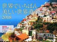 世界でいちばん美しい世界遺産カレンダー(2018)