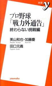 プロ野球「戦力外通告」(終わらない挑戦編)