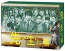 先に生まれただけの僕 DVD-BOX [ 櫻井翔 ]...