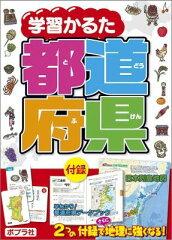 学習かるた都道府県 [ アルトグラフィックス ]