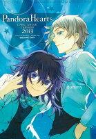 コミックスペシャルカレンダーPandora Hearts(2013)
