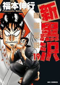 新黒沢 最強伝説(19)