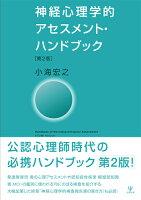 神経心理学的アセスメント・ハンドブック[第2版]