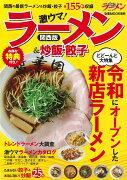 ラーメン&炒飯・餃子 関西版