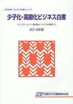 少子化・高齢化ビジネス白書(2014年版) (JBD企業・ビジネス白書シリーズ) [ 藤田英夫 ]