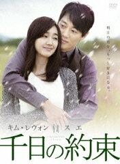 【送料無料】千日の約束 DVD-BOX1 [ キム・レウォン ]