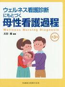 ウェルネス看護診断にもとづく母性看護過程第3版