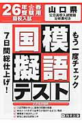 【送料無料】山口県高校入試模擬テスト国語(26年春受験用)