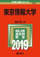 東京情報大学(2019)