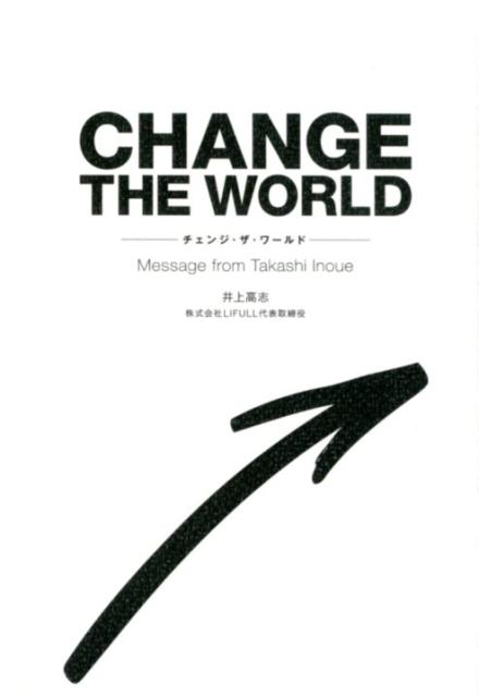 CHANGE THE WORLD画像