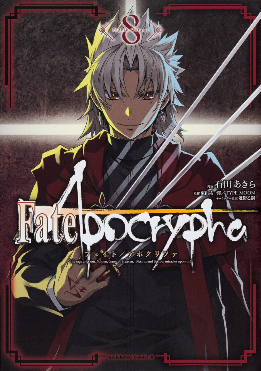 Fate/Apocrypha (8)画像