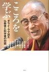 こころを学ぶ ダライ・ラマ法王 仏教者と科学者の対話 [ ダライ・ラマ法王 ]