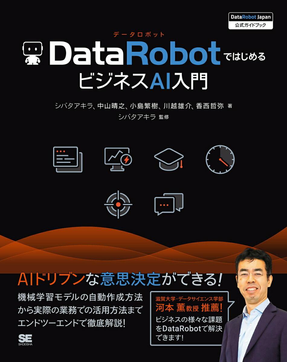 経営, 経営戦略・管理 DataRobotAI DataRobot Japan