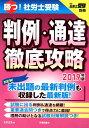 勝つ!社労士受験判例・通達徹底攻略(2019年版) (月刊社...
