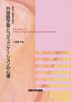 外国語学習とコミュニケーションの心理