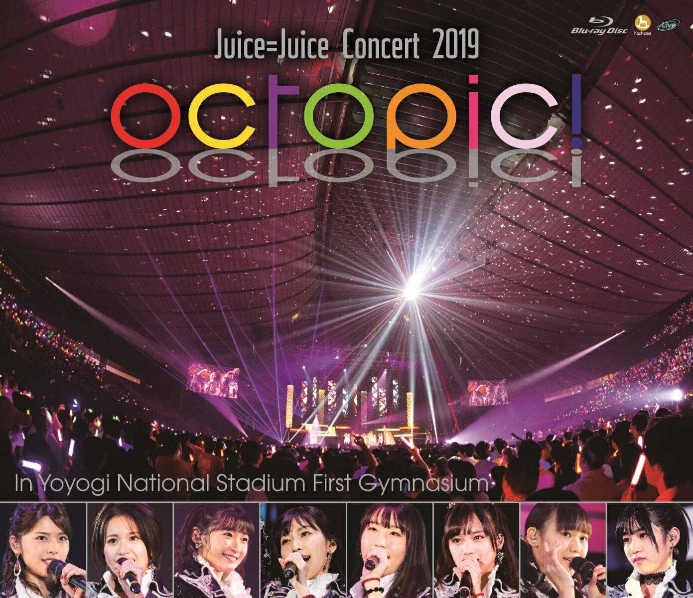 Juice=Juice Concert 2019 ~octopic!~【Blu-ray】