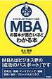 [ポイント図解]MBAの基本が面白いほどわかる本 自分の仕事に活用できる基本スキル35 [ 池上重輔 ]