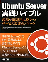 Ubuntu Server実践バイブル