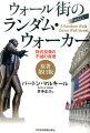 ウォール街のランダム・ウォーカー原著第11版