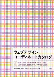 【送料無料】ウェブデザインコ-ディネ-トカタログ