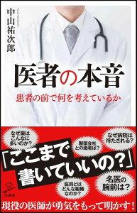 クラウドファンディングで作った話題の本『医者の本音』 (8月7日発売!)