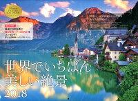 世界でいちばん美しい絶景カレンダー