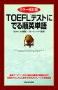 TOEFLテストにでる順英単語カラー改訂版 [ 佐々木功 ]
