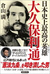 日本史上最高の英雄 大久保利通 [ 倉山満 ]