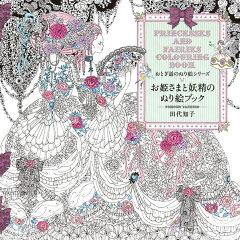 お姫さまと妖精のぬり絵ブック [ 田代知子 ]
