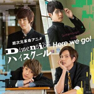 超次元革命アニメ『Dimension ハイスクール』オープニング・テーマ「Here we go!」 (初回限定盤 CD+DVD)画像