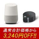 【お買い得セット】Google Home + スマート家電コントローラ RS-WFIREX3