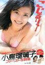 【送料無料】小島瑠璃子 ファースト写真集「こじるりっ!」 [ 小島 瑠璃子 ]