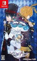 【特典】スペードの国のアリス 〜Wonderful White World〜(【予約外付特典】ドラマCD)