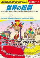 W11 世界の祝祭