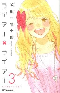 【送料無料】ライアー×ライアー(3)