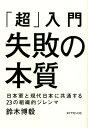 「超」入門失敗の本質 日本軍と現代日本に共通する23の組織的ジレンマ [ 鈴木博毅 ] - 楽天ブックス