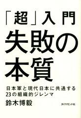 【送料無料】「超」入門失敗の本質 [ 鈴木博毅 ]