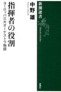 【送料無料】指揮者の役割