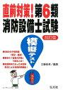 直前対策!第6類消防設備士試験模擬テスト改訂版 (国家・資格