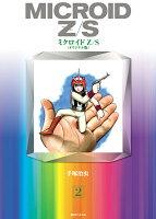 ミクロイドZ/S 《オリジナル版》 2巻