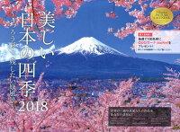 美しい日本の四季〜うつろう彩り、残したい原風景〜カレンダー