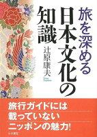 【バーゲン本】旅を深める日本文化の知識