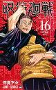 呪術廻戦 16 (ジャンプコミックス) [ 芥見 下々 ]