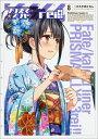 Fate/kaleid liner プリズマ☆イリヤ ドライ!! (8) (角川コミックス・エース) [ ひろやま ひろし ]